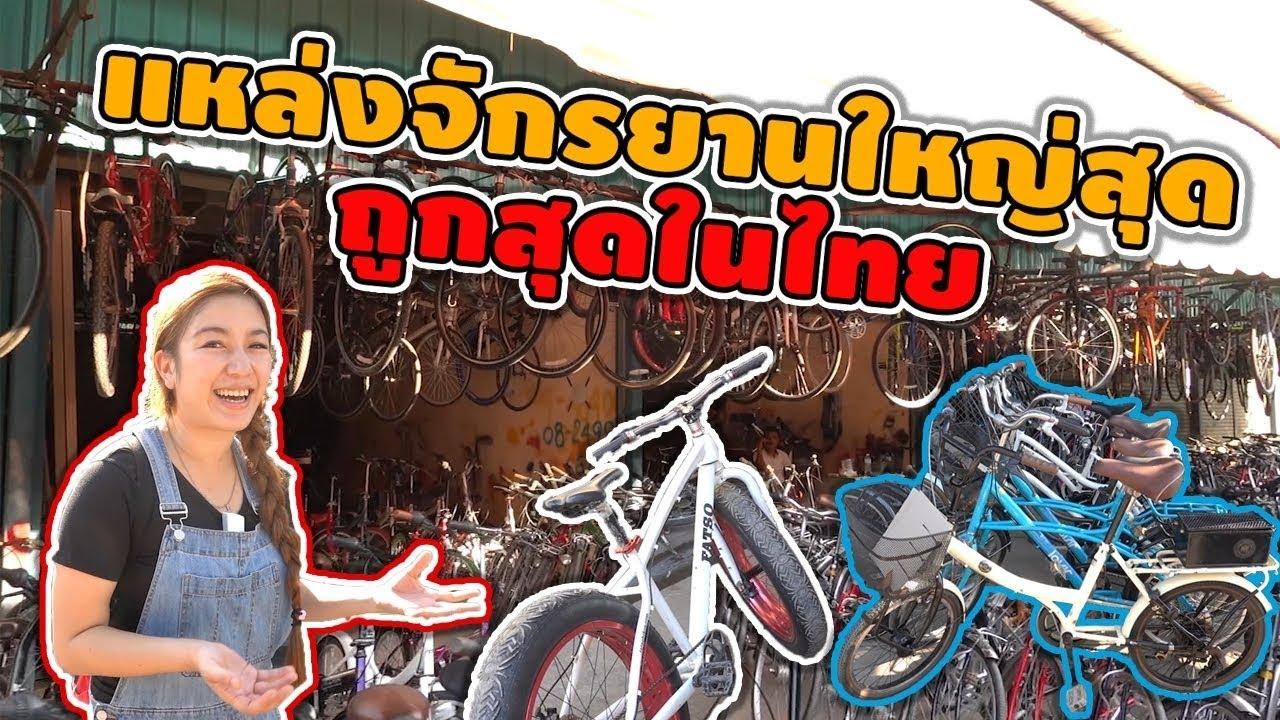 โกดังจักรยานมือสอง ใหญ่สุดถูกสุดในไทย! คลัง9 ท่าเฮียกวง I ชวนมาช้อป I Super Cheap Bikes