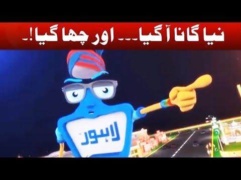 No. 1 Blockbuster Hit - Dunya Lahore Song Wins Hearts Across Country