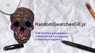 RandomSwatchFill скрипт для быстрой окраски иллюстрации