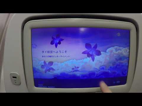 Hong Kong - Bangkok Thai Airways TG639 A330 Eclass