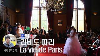 프랑스 파리의 결혼식은? / 텐픽 사진 특강