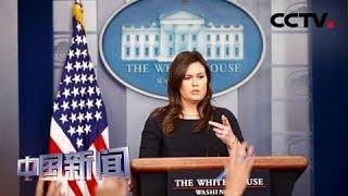[中国新闻] 美国白宫新闻秘书桑德斯将离职 | CCTV中文国际