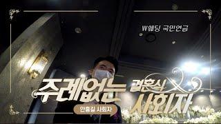 부산결혼식사회자 안홍길, w웨딩 국민연금 (성혼선언문 …