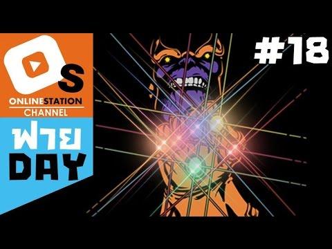 OS ฟาย Day#18 [มีสปอล์ย] เผยปมน่าสนใจหลังดู The Avengers 2!!