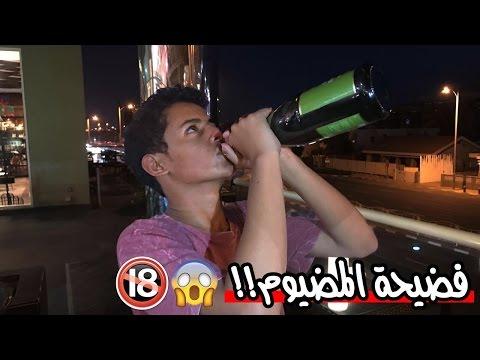 المضيوم سكران في دبي !! شرب الخمر الي بالثلاجة شوفو نهايته وين😱😱
