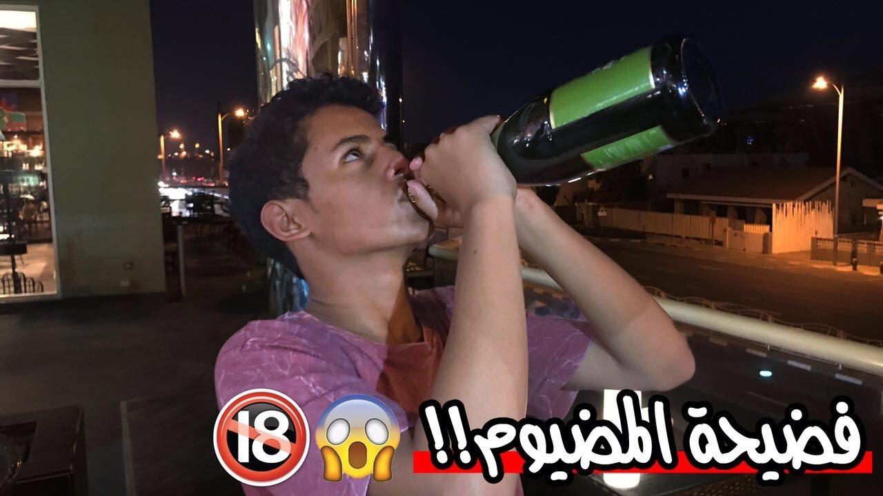 المضيوم سكران في دبي !! شرب الخمر الي بالثلاجة شوفو نهايته وين??