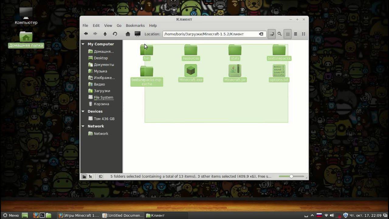 скачать complete linux installer
