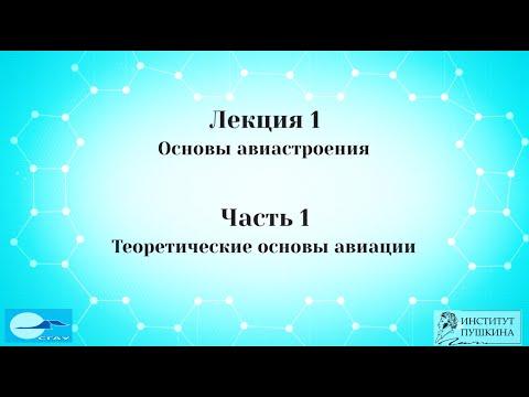 Лекция 1 Основы