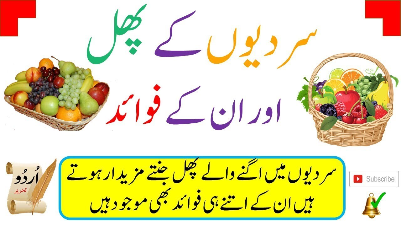 Winter Fruits Winter Season Fruits Top 6 Winter Fruits To Eat This Season Youtube