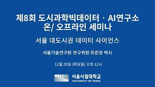제8회 서울시립대학교 도시과학빅데이터·AI연구소 BRO…