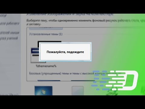 Windows 7 без темы оформления