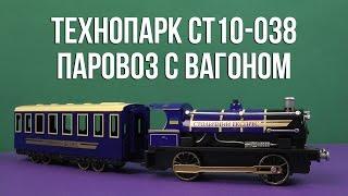 Распаковка Технопарк Паровоз с вагоном CT10-038