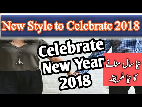 Send Animated Happy New Year 2018 In New Style || Greet Your Friends In Stylish Way