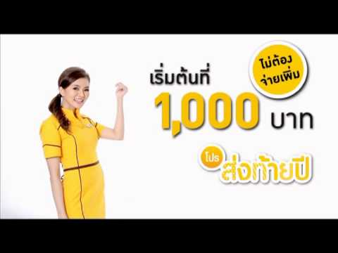 Nok Air Year End Promotion [15 Sec.]
