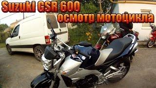 Suzuki GSR600-осмотр мотоцикла