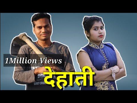 देहाती || CG Short Movie By Anand Manikpuri ||