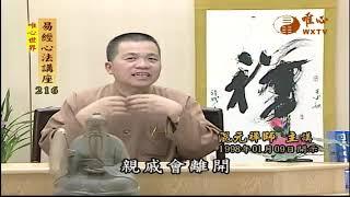 艮為山(二)【易經心法講座216】| WXTV唯心電視台