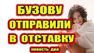 Дом 2 НОВОСТИ - Эфир 19.03.2017 (19 марта 2017)