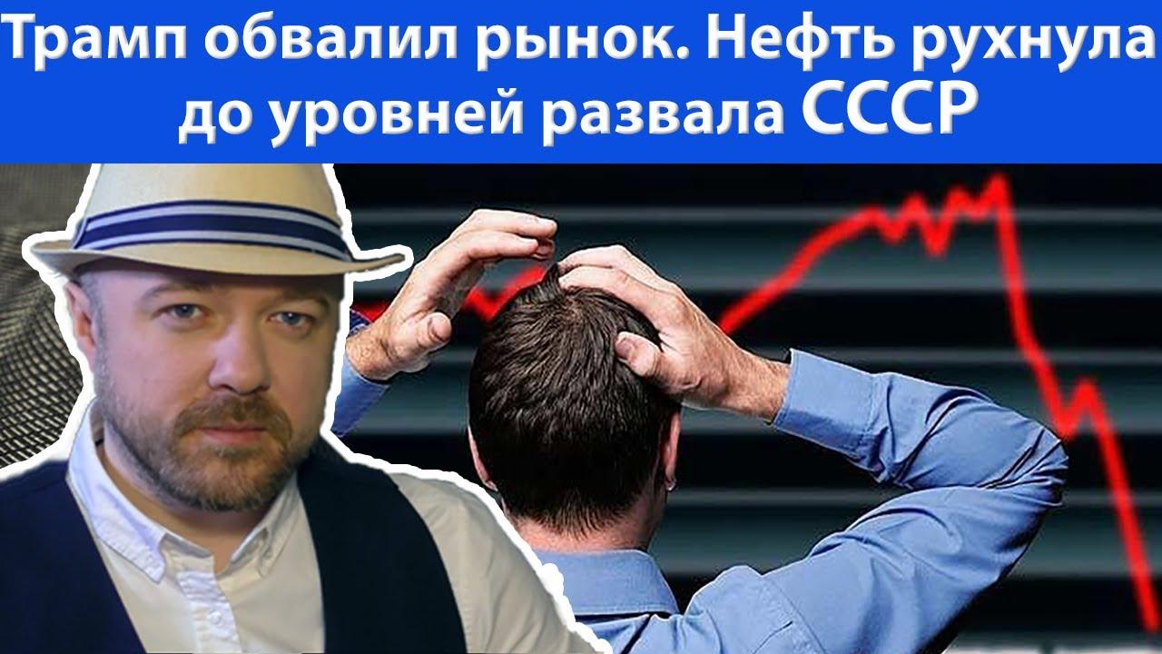 Нефть рухнула до уровней разваливших СССР. Прогноз курса доллара евро рубля ртс 2020