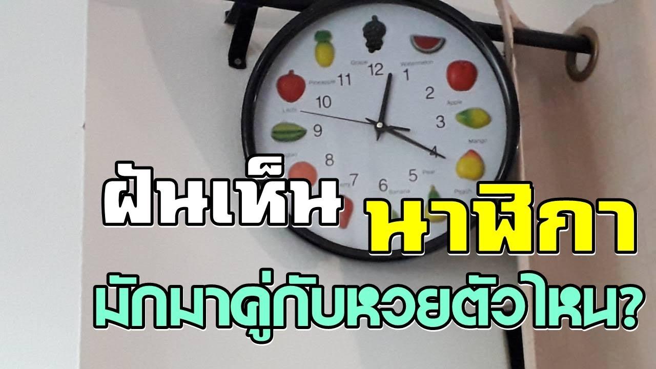 ฝันเห็นนาฬิกา มักมาคู่กับหวยตัวไหน? : วิชาหวย บทที่ 41