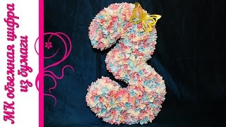 Объемная цифра на день рождения (торцевание) 3D figure of paper birthday