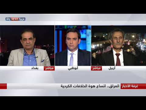 العراق.. اتساع هوة الخلافات الكردية  - نشر قبل 13 دقيقة