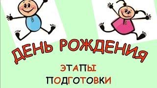 видео Этапы подготовки праздников в ДОУ