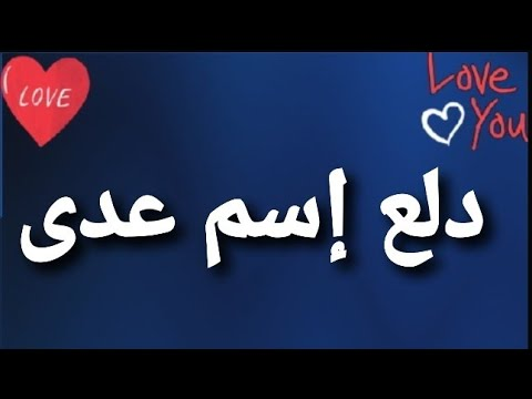 دلع إسم عدى Youtube