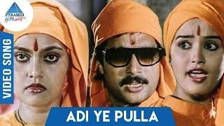 Adi Ye Pulla Video Song | Thiruppu Munai Movie | Karthik | Chitra | Pyramid Glitz Music