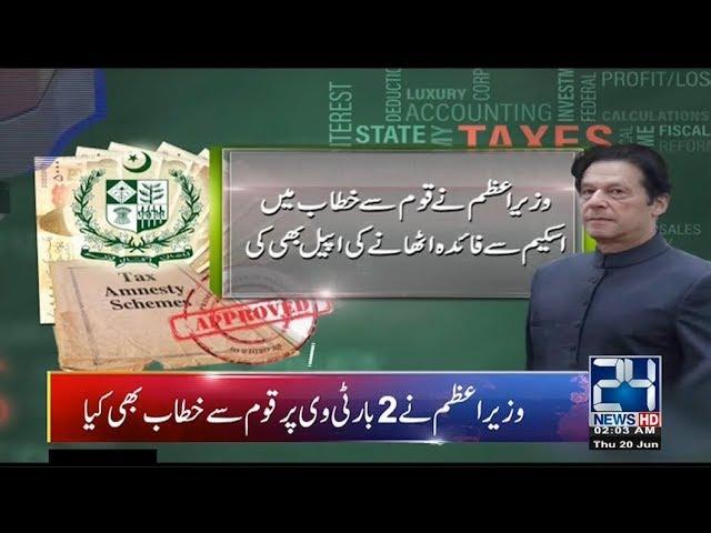 News Headlines | 2:00am | 20 June 2019 | 24 News HD