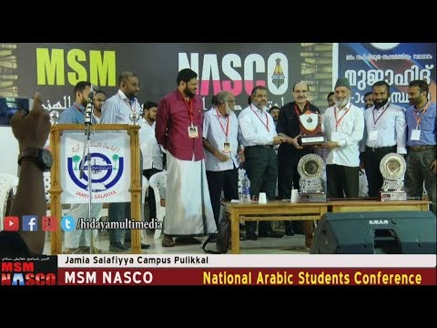 MSM NASCO |  | National Arabic Students Conference | Momento |   Pulikkal