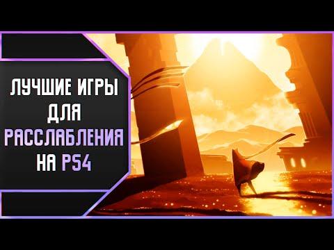 ЛУЧШИЕ РАССЛАБЛЯЮЩИЕ ИГРЫ ДЛЯ PS4