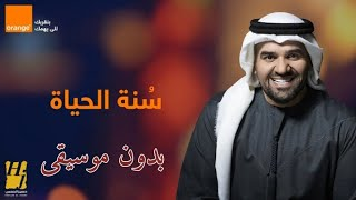 حسين الجسمي - سُنة الحياة - بدون موسيقى (اورنج رمضان 2020)  Hussain Al Jassmi - Sunnet El Hayah -Wit