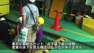 【2018.06.10】2018路面電車の日記念イベント を開催