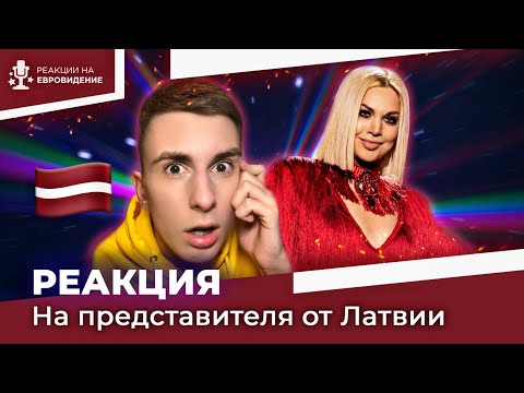Samanta Tīna - Still Breathing (РЕАКЦИЯ / Reaction) Евровидение 2020 Латвия - Eurovision Latvia 2020