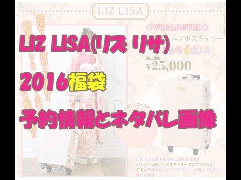 リズリサ2016年福袋予約と福袋中身ネタバレ画像