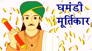 Ghamandi Murtikar - घमंडी मूर्तिकार - Kids Hindi Animated Moral Story 27