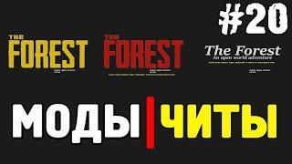 The forest 0.34 - читы / моды / мирный режим #20