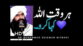 Khoob ALLAH Kaha Karo_Heart Touching Bayan By Dr suleman Misbahi
