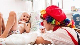 видео Больничные клоуны