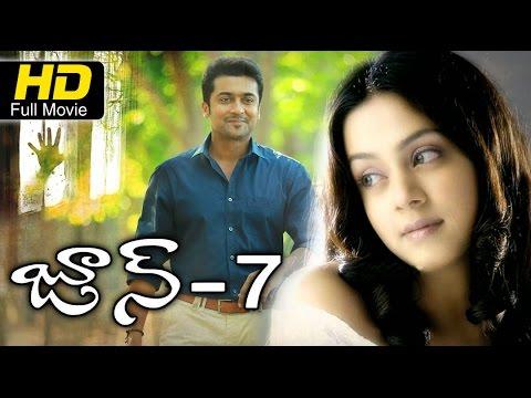 June 07 Full HD Telugu Movie  Thriller Romance  Jyothika, Surya  Telugu Latest Upload