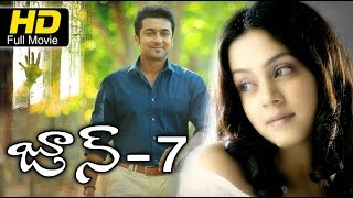 June 07 Full HD Telugu Movie | #Thriller Romance | Jyothika, Surya | Telugu Latest Upload
