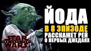 ЙОДА и Первый орден Джедаев в 8 эпизоде! СПОЙЛЕРЫ! | Star wars last jedi