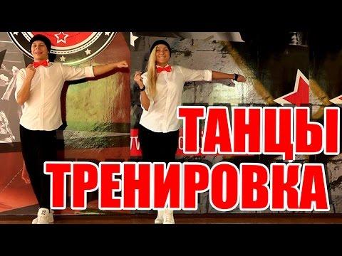 ТАНЦЕВАЛЬНАЯ ТРЕНИРОВКА (30 МИНУТ) - DANCEFIT #ТАНЦЫ #АЭРОБИКА #DANCEFIT