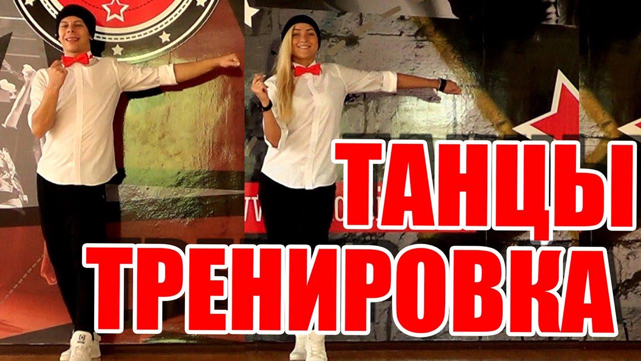 Танцевальная Тренировка (30 Минут) - Dancefit | фитнес танцы для похудения зумба