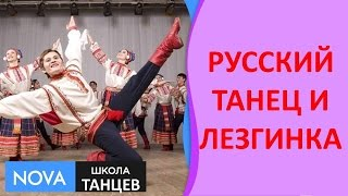 Русский народный танец и Лезгинка | Красивые танцы | Школа танцев - NOVA