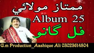 Download lagu Bin galhyoun kha monkhe nafrat aa mumtaz molai Album 25