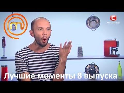 NEW! Самые Смешные Моменты - МастерШеф сезон 7 выпуск 8