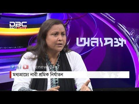 মধ্যপ্রাচ্যে নারী শ্রমিক নির্যাতন    অন্যপক্ষ    Onnopokkho    DBC NEWS 26/05/18