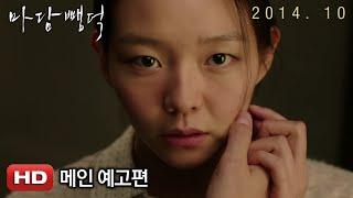 치정 멜로 '마담 뺑덕' 메인 예고편